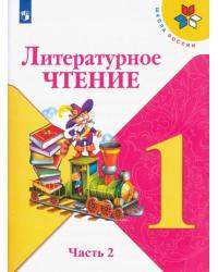 Литературное чтение. 1 класс. В 2-х частях. Часть 2. Учебник