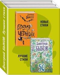 Новые стихи. Лучшие стихи (комплект из 2 книг) (количество томов: 2)