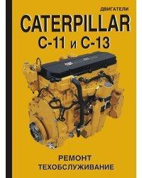 Двигатели CATERPILLAR C-11 и С-13. Руководство по ремонту и техническому обслуживанию. Технические характеристики. Коды неисправностей.