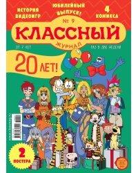 """Детское периодическое издание """"Классный журнал"""" №9 2019 год"""