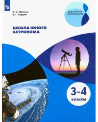 Школа юного астронома. 3-4 классы. Учебное пособие