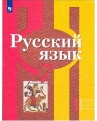 Русский язык. 7 класс. В 2-х частях. Часть 1. Учебник (на обложке знак ФП 2019)