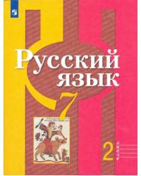 Русский язык. 7 класс. В 2-х частях. Часть 2. Учебник (на обложке знак ФП 2019)