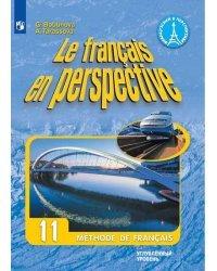 Французский язык. 11 класс. Учебник (углубленный уровень)