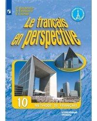 Французский язык. 10 класс. Учебник (углубленный уровень).