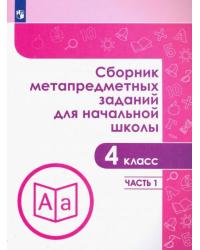 Сборник метапредметных заданий для начальной школы. 4 класс. Часть 1