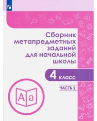 Сборник метапредметных заданий для начальной школы. 4 класс. Часть 2
