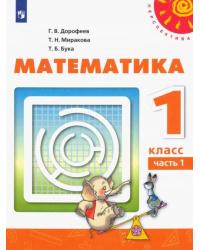Математика. 1 класс. В 2-х частях. Часть 1