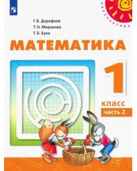 Математика. 1 класс. В 2-х частях. Часть 2