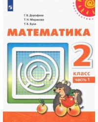 Математика. 2 класс. В 2-х частях. Часть 1 (новая обложка)