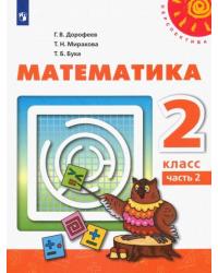 Математика. 2 класс. В 2-х частях. Часть 2 (новая обложка)