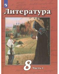 Литература. 8 класс. В 2-х частях. Часть 1. Учебник (на обложке знак ФП 2019)