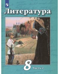 Литература. 8 класс. В 2-х частях. Часть 2. Учебник (на обложке знак ФП 2019)