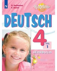 Немецкий язык. 4 класс. Вундеркинды Плюс. Учебник. В 2-х частях. Часть 1