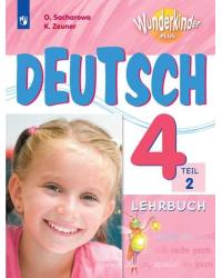 Немецкий язык. 4 класс. Вундеркинды Плюс. Учебник. В 2-х частях. Часть 2