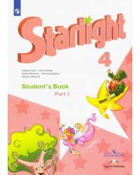 Английский язык. 4 класс. Звездный английский. Starlight. Учебник. В 2 частях. Часть 1