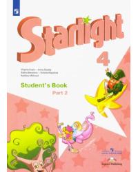 Английский язык. 4 класс. Звездный английский. Starlight. Учебник. В 2 частях. Часть 2