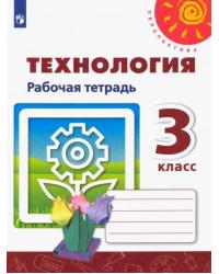 Технология. 3 класс. Рабочая тетрадь (новая обложка)