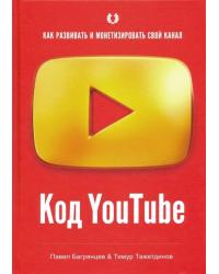 Код YouTube. Как развивать и монетезировать свой канал