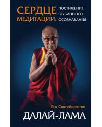 Сердце медитации: постижение глубинного осознавания