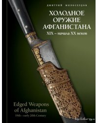 Холодное оружие Афганистана XIX - начала XX веков