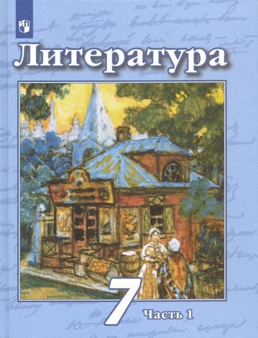 Литература. 7 класс. Учебник. В 2 частях. Часть 1 (новая обложка)