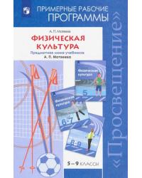 Физическая культура. 5-9 классы. Рабочие программы. Предметная линия учебников А.П. Матвеева