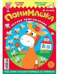 """Детское периодическое издание """"ПониМашка"""" №10 2019 год"""