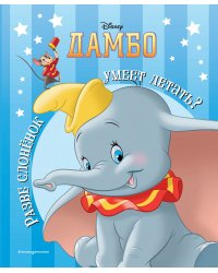 Дамбо. Разве слонёнок умеет летать?