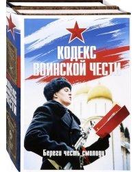 Кодекс воинской чести. Комплект в 2-х книгах. Книга 1: Кодекс чести казака. Книга 2: Кодекс чести. Начало пути русского офицера (количество томов: 2)