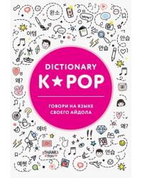 K-POP dictionary. Говори на языке своего айдола