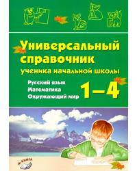 Универсальный справочник ученика начальной школы. 1–4 классы. Русский язык. Математика. Окружающий мир