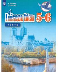 Французский язык. Второй иностранный язык. Контрольные и проверочные работы. 5-6 классы