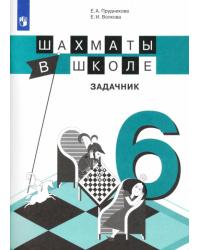 Шахматы в школе. 6 год обучения. Задачник