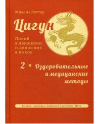 Цигун. Покой в движении и движение в покое. В 3-х томах. Том 2: Оздоровительные и медицинские методы
