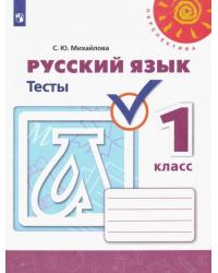 Русский язык. 1 класс. Тесты (новая обложка)