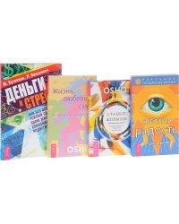 Станьте живыми. Деньги и стресс. Жизнь, Любовь, Смех. Светлая радость (комплект из 4 книг) (количество томов: 4)