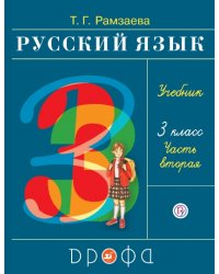 Русский язык. 3 класс. Учебник. В 2-х частях. Часть 2. Ритм