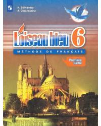 Французский язык. Синяя птица. Второй иностранный язык. 6 класс. Учебник. В 2-х частях. Часть 1
