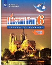 Французский язык. Синяя птица. Второй иностранный язык. 6 класс. Учебник. В 2-х частях. Часть 2