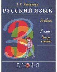 Русский язык. 3 класс. Учебник. В 2-х частях. Часть 1. Ритм