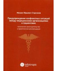 Предупреждение конфликтных ситуаций между медицинскими организациями и пациентами: положения законодательства и практические рекомендации