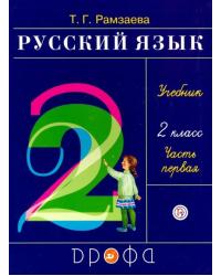 Русский язык. Учебник. 2 класс. В 2-х частях. Часть 1