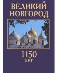 Великий Новгород. 1150 лет. Здесь начиналась Россия
