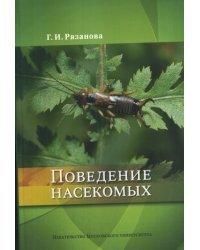 Поведение насекомых