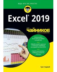 """Excel 2019 для """"чайников"""""""