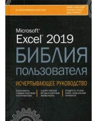 Excel 2019. Библия пользователя. Исчерпывающее руководство