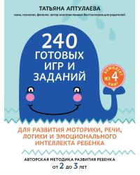 240 готовых игр и заданий для развития моторики, речи, логики и эмоционального интеллекта ребенка (комплект из 4 книг) (количество томов: 4)