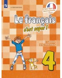 Французский язык. Твой друг французский язык. Рабочая тетрадь. 4 класс (новая обложка)