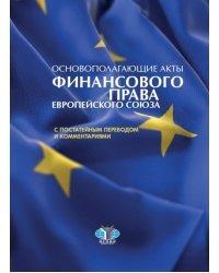 Основополагающие акты финансового права Европейского Союза с постатейным переводом и комментариями